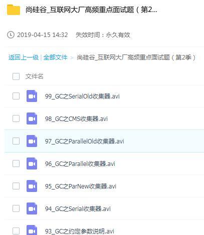 尚硅谷_互联网大厂高频重点面试题(第2季).jpg